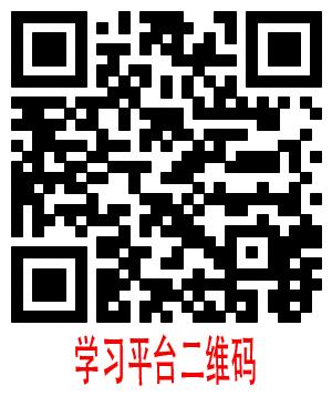 学习平台.jpg