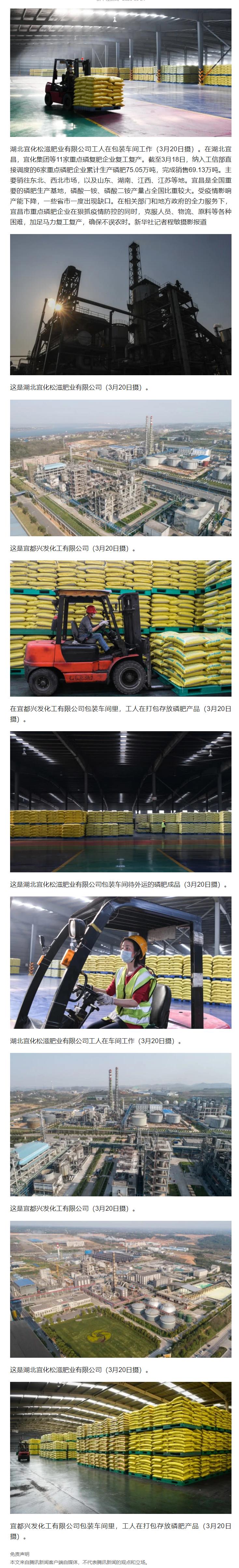 湖北宜昌:磷肥企业加速复工复产保春耕.png